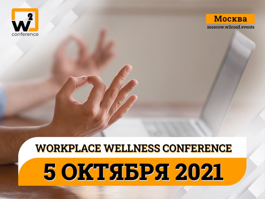 WORKPLACE WELLNESS CONFERENCE