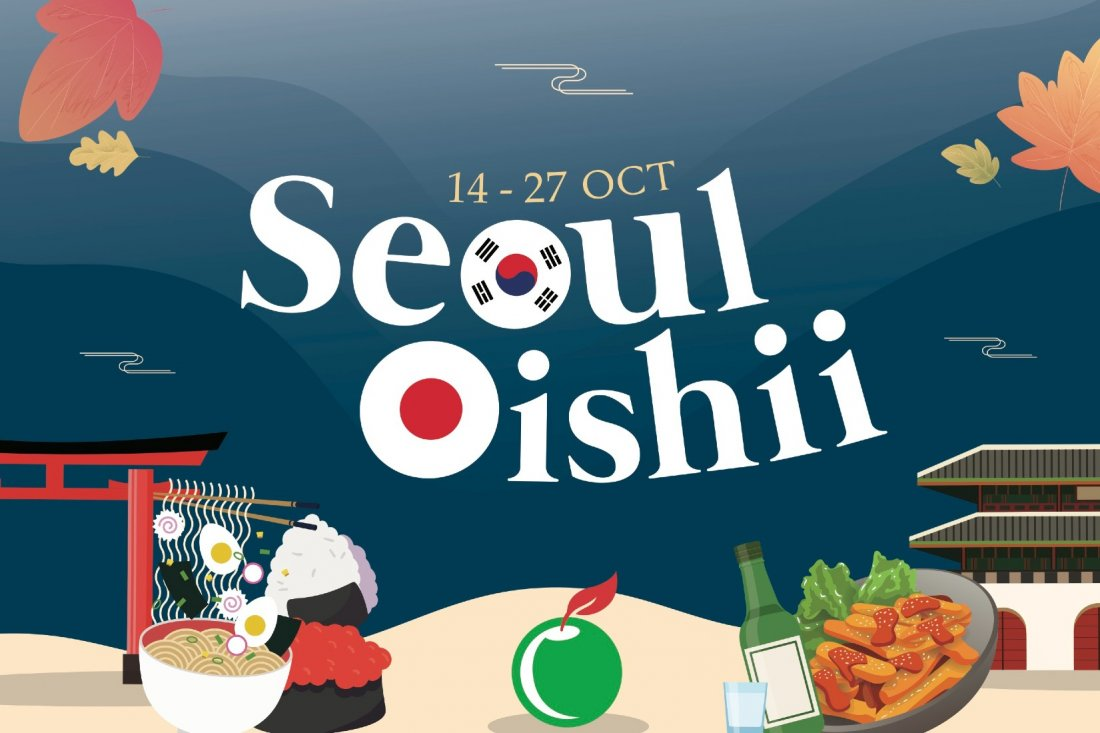 Seoul Oishii Fair